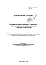 Докторские диссертации по ветеринарии 2628