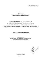 Иностранные студенты в медицинском вузе России интериоризация  Иностранные студенты в медицинском вузе России интериоризация профессиональных ценностей тема автореферата по медицине