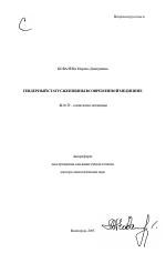 Гендерная кардиология медицина фармакология трис медицина