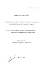 Интегральная оценка функционального состояния футболистов высокой  Интегральная оценка функционального состояния футболистов высокой квалификации тема автореферата по медицине