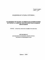Кросс хайсекс технологические параметры