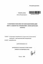 Анализ крови на антитела вируса бешенства москва ул.гамалея медицинская справка для водителя украина срок дейсвия