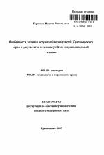 Реферат на тему острый лейкоз у детей 3697