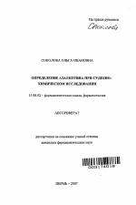 акт судебно химического исследования образец