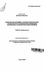 Клиники лечение алкоголизма в омске отзывы