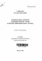 Коррекции зрения в омске