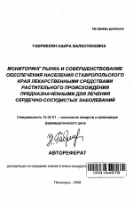 Мониторинг рынка и совершенствование обеспечения населения  Мониторинг рынка и совершенствование обеспечения населения Ставропольского края лекарственными средствами растительного происхождения