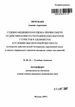 Судебно медицинская экспертиза при механической асфиксии реферат 5717