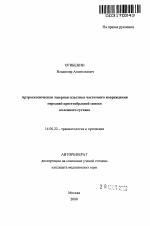 Реферат повреждения суставы операция тазобедренного сустава в чебоксарах