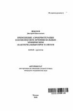 Fukushima Prostatitis Medicine