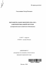 Медицинский справочник ортопедия глюкокортикостероиды внутрисуставно кеналог диагноз фиброзный коленного сустава