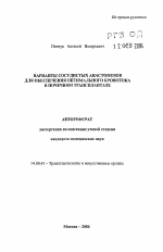 Nephrotrans инструкция - фото 6