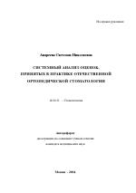 Системный анализ оценок принятых в практике отечественной  Системный анализ оценок принятых в практике отечественной ортопедической стоматологии тема автореферата по медицине