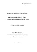 Методологические основы судебно медицинской экспертизы  Автореферат диссертации по медицине на тему Методологические основы судебно медицинской экспертизы