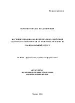 Изучение механизмов психотропного действия ладастена в зависимости  Изучение механизмов психотропного действия ладастена в зависимости от фенотипа реакции на эмоциональный стресс тема автореферата