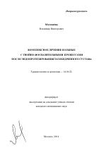 Доклады про эндопротезирование тазобедренного сустава пелиартрит тазобедренного сустава