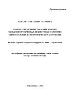 Транспозиция магистральных сосудов реферат 3877