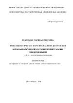 Роль неклассических форм врожденной дисфункции коры надпочечников  Роль неклассических форм врожденной дисфункции коры надпочечников в патогенезе центральных эндокринопатий тема автореферата по медицине