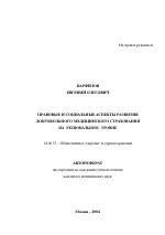 Правовые и социальные аспекты развития добровольного медицинского  Правовые и социальные аспекты развития добровольного медицинского страхования на региональном уровне тема автореферата по медицине
