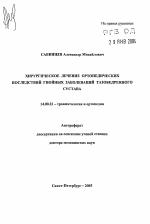 Киев хирургическое суставы врожденное суставной выпот коленного сустава