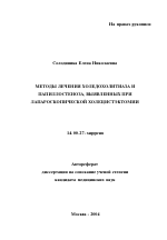 Солодинина елена николаевна диссертация 360