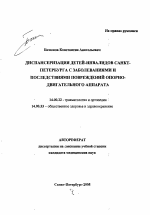 Диспансеризация детей инвалидов Санкт Петербурга с заболеваниями и  Диспансеризация детей инвалидов Санкт Петербурга с заболеваниями и последствиями повреждений опорно двигательного аппарата
