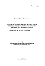 Самые читаемые статьи: Лечение варикозного расширения вен в барнауле