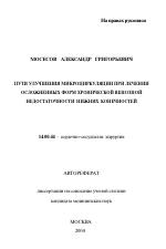 Самые читаемые статьи: Лечение варикозного расширения вен в питере