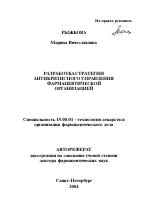 Разработка стратегии антикризисного управления фармацевтической  Разработка стратегии антикризисного управления фармацевтической организацией тема автореферата по фармакологии