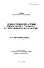 Медико социальные аспекты инвалидности и социальная реабилитация  Медико социальные аспекты инвалидности и социальная реабилитация инвалидов в Москве тема автореферата по медицине