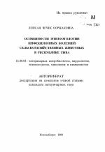 Реферат история развития эпизоотологии 4026