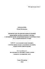 Реферат реабилитация при ибс 2583