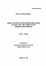 Оценка токсичности программной химиотерапии протокола БФМ м у  Оценка токсичности программной химиотерапии протокола БФМ 90м у детей с острым лимфобластным лейкозом тема