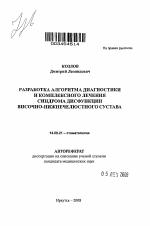 Синдром дисфункции височно-нижнечелюстных суставов гнатология саратов эндопротезирование коленного сустава отзывы