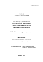 Организация деятельности муниципальной поликлиники как  Организация деятельности муниципальной поликлиники как многофункционального медицинского комплекса тема автореферата по медицине