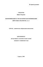 Классификация заболеваний печени и желчного пузыря