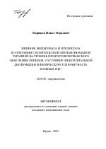Влияние милдроната и предуктала в сочетании с комплексной  Влияние милдроната и предуктала в сочетании с комплексной антиангинальной терапией на уровень продуктов перекисного окисления липидов