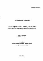 Улучшение результатов нестандартных операций в абдоминальной  Улучшение результатов нестандартных операций в абдоминальной онкологии тема автореферата по медицине