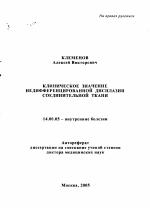 Клиническое значение недифференцированной дисплазии соединительной  Клиническое значение недифференцированной дисплазии соединительной ткани тема автореферата по медицине