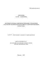 Научные основы совершенствования управления системой охраны  Научные основы совершенствования управления системой охраны репродуктивного здоровья женщин Казахстана тема автореферата по медицине