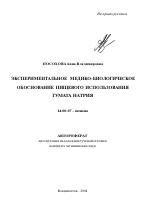 Экспериментальное медико биологическое обоснование пищевого  Экспериментальное медико биологическое обоснование пищевого использования гумата натрия тема автореферата по медицине