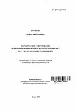Методическое обоснование оптимизации требований к  Методическое обоснование оптимизации требований к фармацевтическому персоналу аптечных организаций тема автореферата по фармакологии