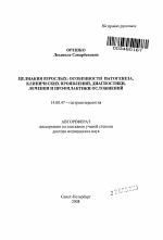 Реферат на тему целиакия 3111
