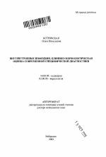 Внутриутробные инфекции клинико морфологическая оценка  Внутриутробные инфекции клинико морфологическая оценка современной специфической диагностики тема автореферата по медицине