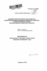 Клинико-прогностическая значимость маркеров пролиферативной активности, апоптоза да межклеточной адгезии присутствие плоскоклеточном раке легкого - вопрос автореферата по мнению медицине