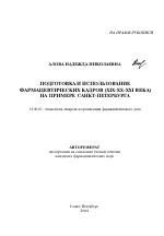 Подготовка и использование фармацевтических кадров xix xx xxi  Подготовка и использование фармацевтических кадров xix xx xxi в на примере