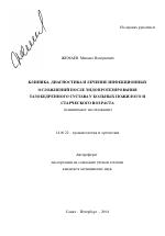 Изображение - Признаки расшатывания эндопротеза тазобедренного сустава avtoreferat-277635