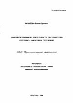 Совершенствование деятельности сестринского персонала ожоговых  Совершенствование деятельности сестринского персонала ожоговых отделений тема автореферата по медицине