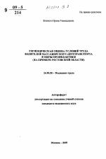 Гигиеническая оценка условий труда водителей пассажирского  Гигиеническая оценка условий труда водителей пассажирского автотранспорта и меры профилактики на примере Ростовской области