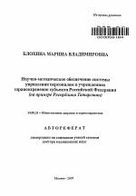 Научно методическое обеспечение системы управления персоналом в  Научно методическое обеспечение системы управления персоналом в учреждениях здравоохранения субъекта Российской Федерации на примере